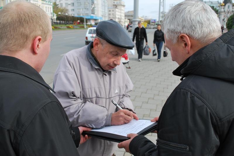 Сбор подписей за обособление трамвайных путей в Екатеринбурге. Сентябрь 2009 г.
