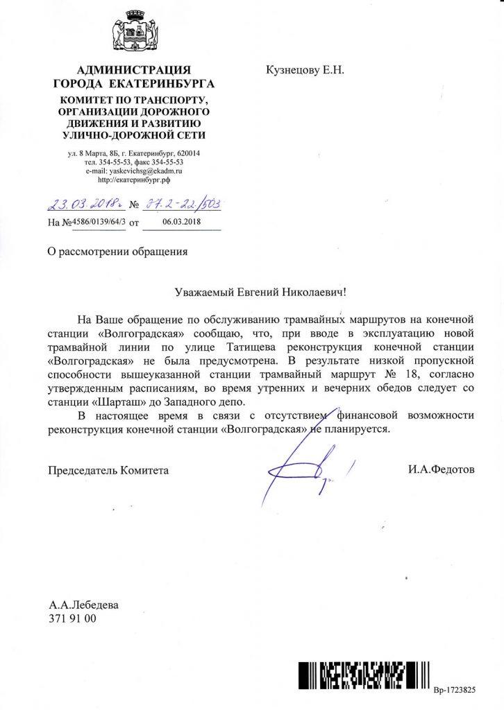 Ответ из администрации Екатеринбурга по поводу реконструкции станции «Волгоградская»