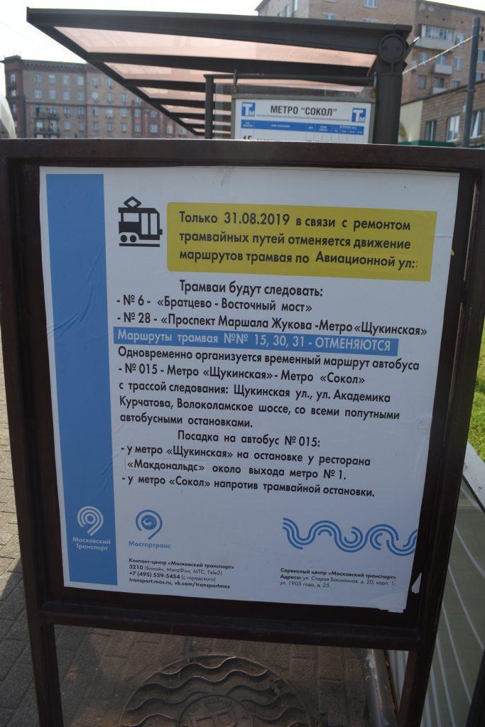 Так оформляется информация об изменениях в движении трамваев на один день в Москве