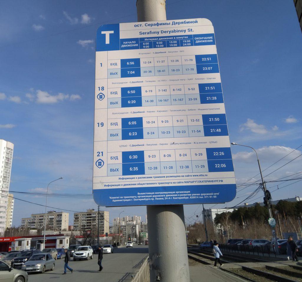 Информационное обеспечение остановок екатеринбургского трамвая оставляет желать лучшего.