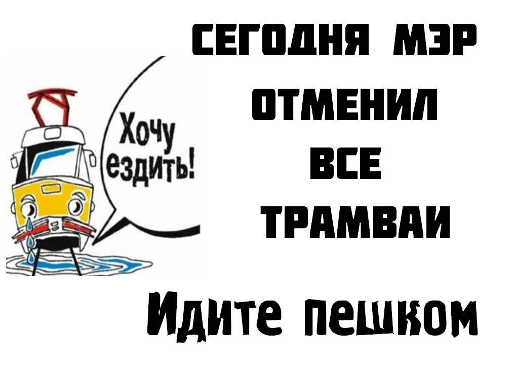 В Екатеринбурге сложилась порочная практика перекрывать движение трамваев из-за различных городских мероприятий. Больше всех от этого страдают центр и микрорайоны Втузгородок и ЖБИ