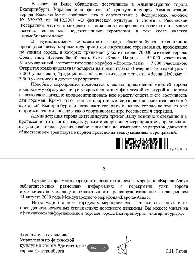 Администрация Екатеринбурга не видит проблемы в транспортной блокаде нескольких микрорайонов из-за проведения спортивных мероприятий