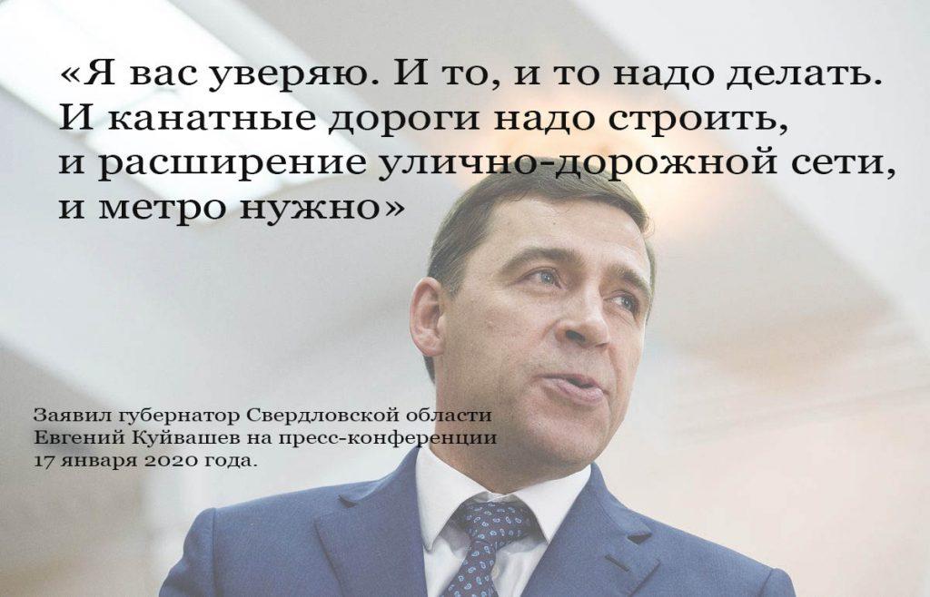 Губернатор Свердловской области Евгений Куйвашев о строительстве метро и канатной дороги в Екатеринбурге