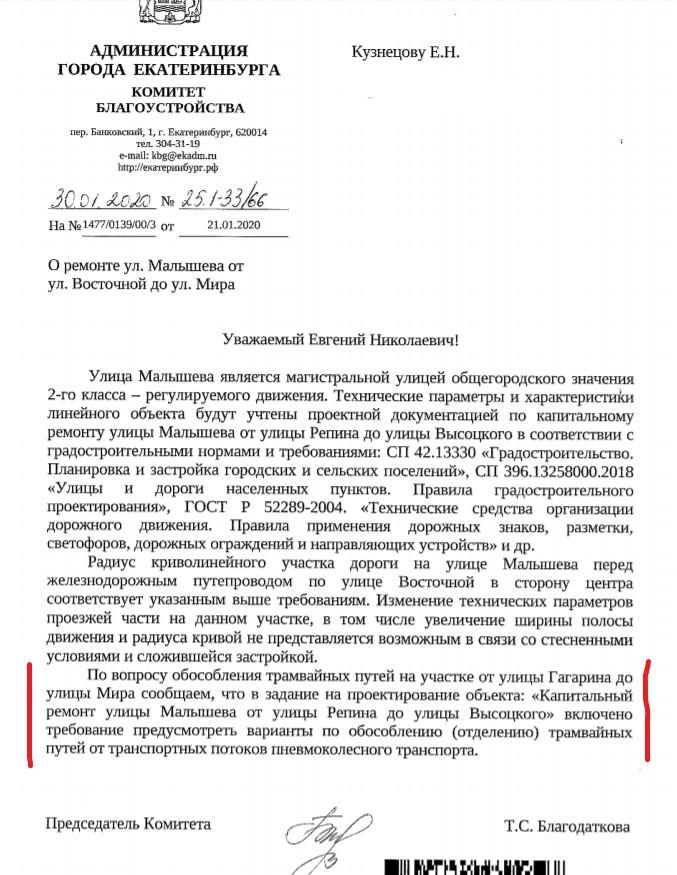Вопрос обособления трамвайных путей по улице Малышева на участке между улицами Гагарина и Мира сдвинулся с мертвой точки.