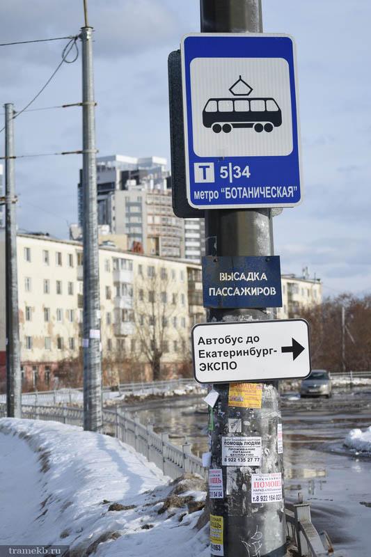 Информация на трамвайных остановках Екатеринбурга не соответствует фактическим изменениям маршрутов