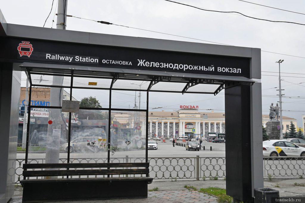 Трамвайная остановка «Железнодорожный вокзал» в Екатеринбурге
