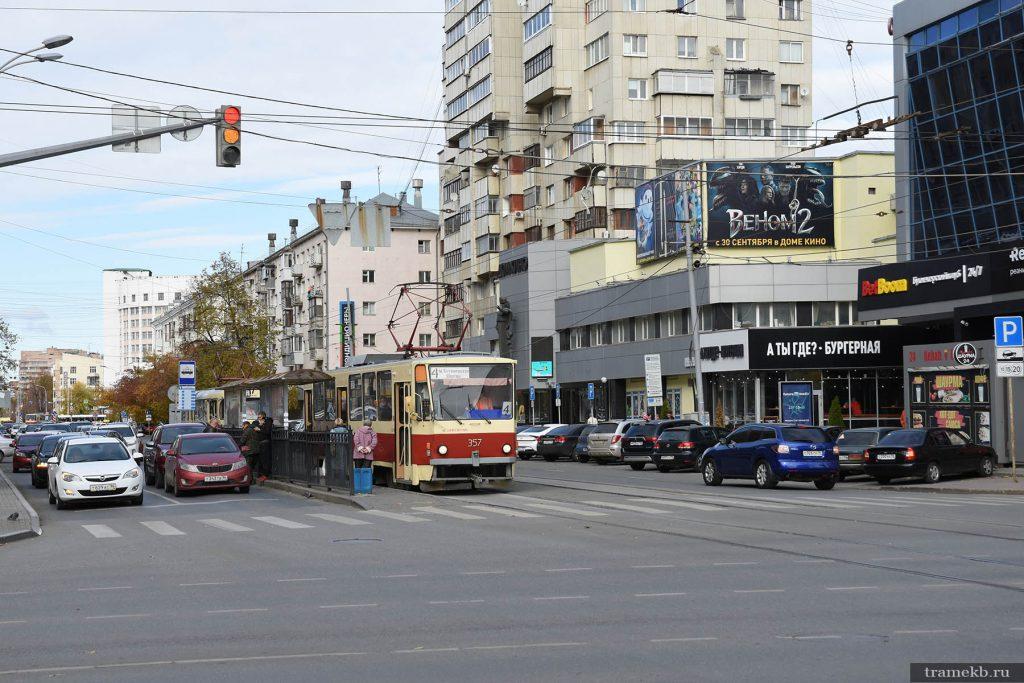 Трамвайная остановка «Дом кино» в направлении ЦПКиО