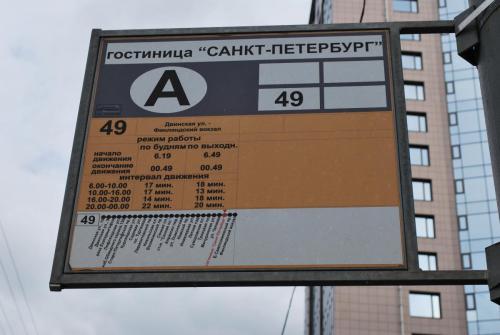 В Санкт-Петербурге на маршрутной табличке указаны все остановки маршрута.