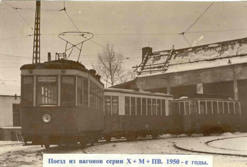 Трамвайный поезд 4 маршрута из вагонов серий Х + М + ПВ в Южном депо